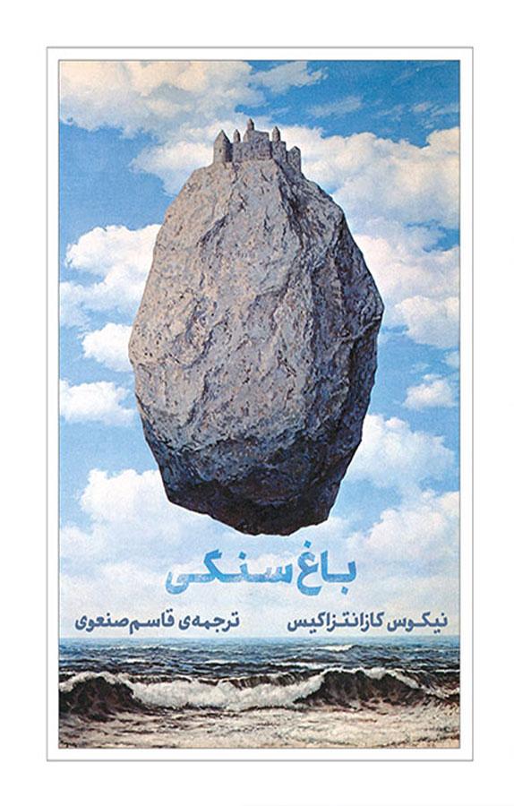کتاب باغ سنگی