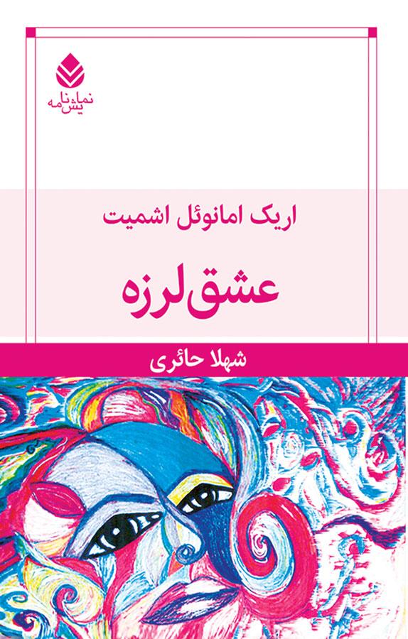 کتاب عشق لرزه