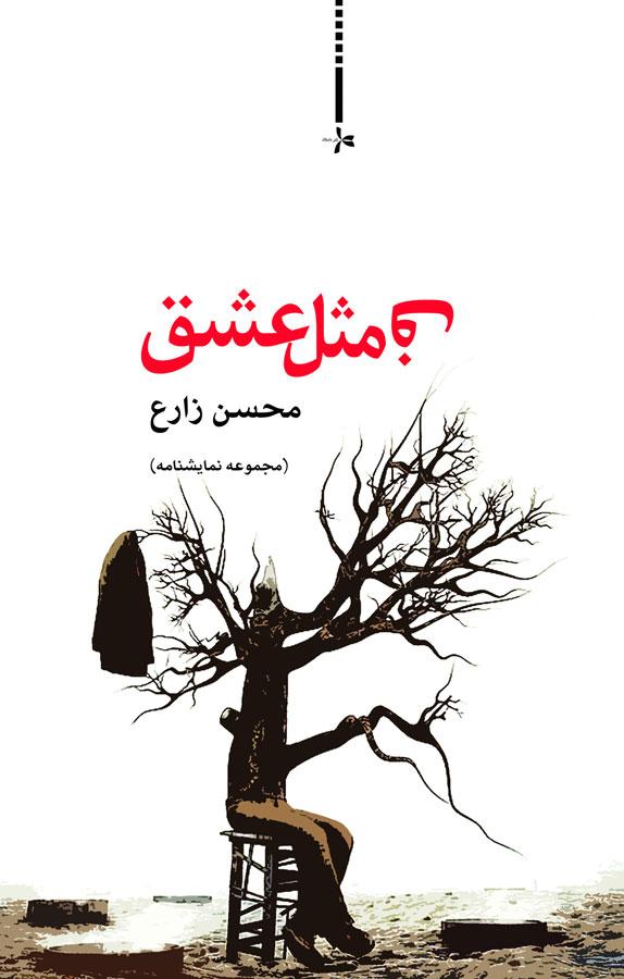 کتاب ف مثل عشق