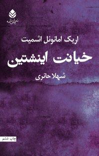کتاب خیانت اینشتین