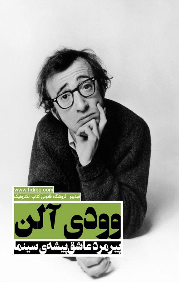وودی آلن: پیرمرد عاشقپیشهی سینما
