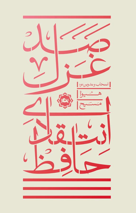 کتاب صد غزل انتقادی حافظ