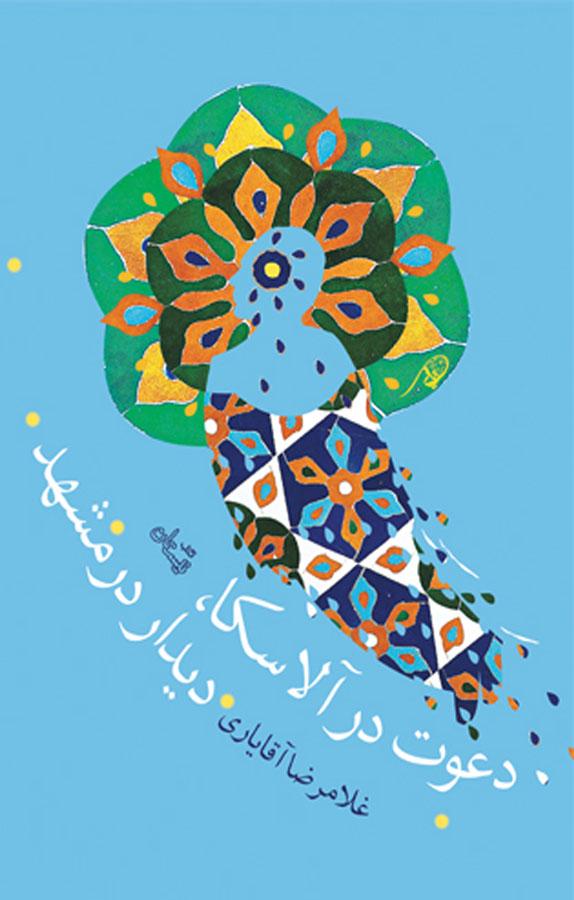 کتاب دعوت در آلاسکا، دیدار در مشهد
