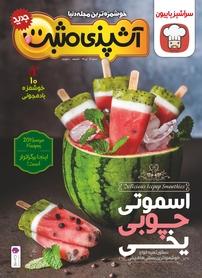 مجله ماهنامه آشپزی مثبت شماره ۷۰