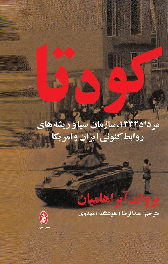 کتاب کودتا