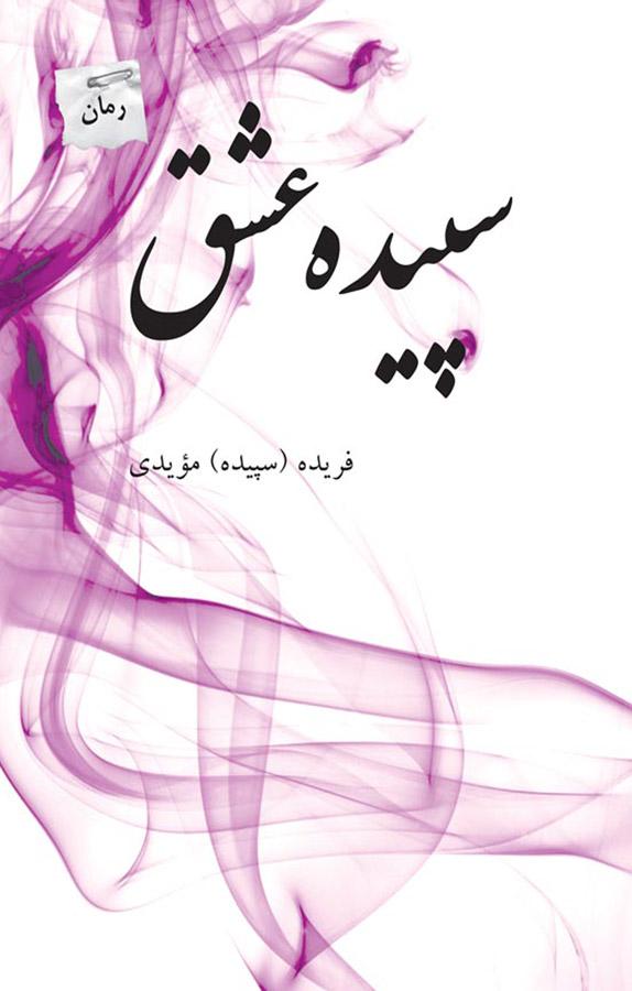 کتاب سپیده عشق