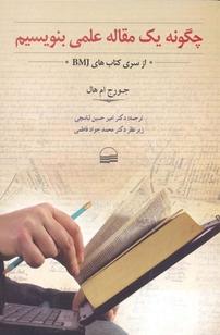 کتاب چگونه یک مقاله علمی بنویسیم