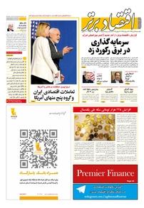 مجله هفتهنامه اقتصاد برتر شماره ۲۰۱