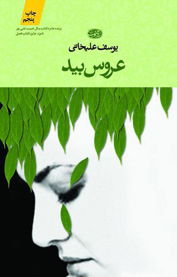عروس بید (مجموعه داستان)