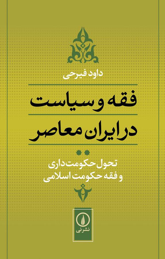 کتاب فقه و سیاست در ایران معاصر