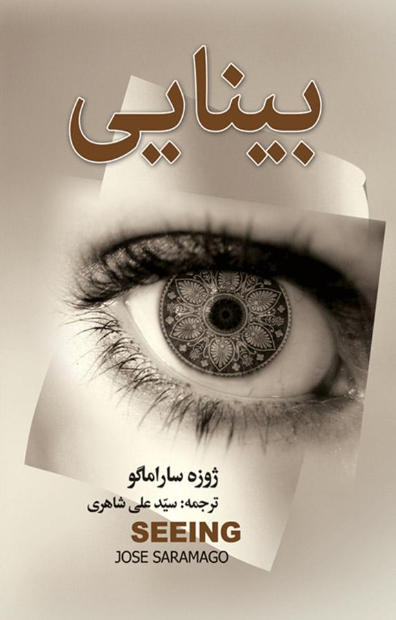 بینایی