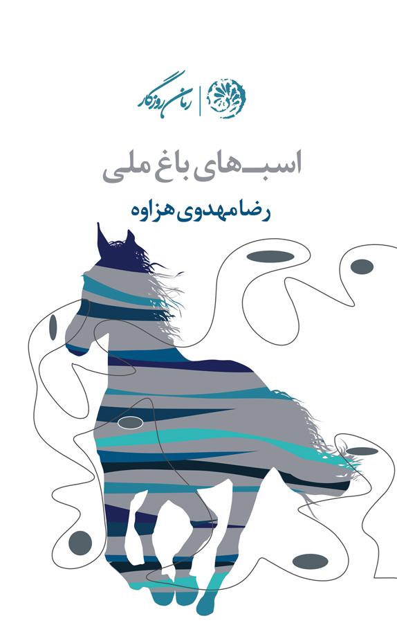 کتاب اسب های باغ ملی