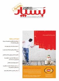 مجله ویژهنامه پوشرنگ شماره – ۱۷۸