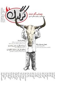 مجله هفتگی کرگدن شماره ۵۵ (نسخه PDF)