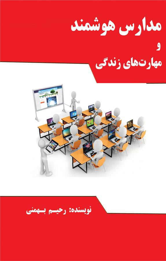 کتاب مدارس هوشمند و مهارتهای زندگی