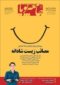 مجله هفتهنامه جامعه پویا - شماره ۴۱