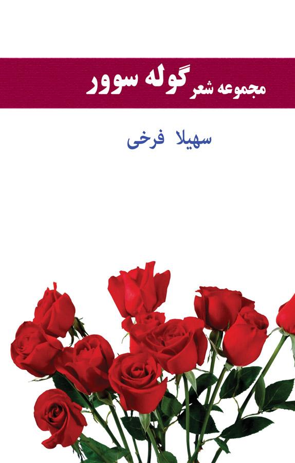 کتاب مجموعه شعر گوله سوور