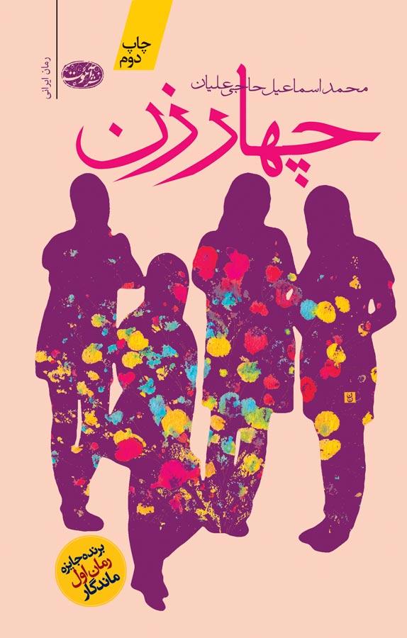 کتاب چهار زن