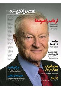 مجله عصر اندیشه شماره ۱۴