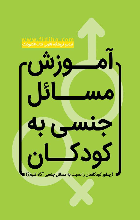 کتاب آموزش مسائل جنسی به کودکان