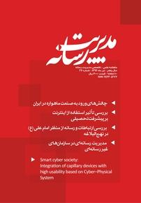 مجله ماهنامه علمی تخصصی مدیریت رسانه شماره ۳۲