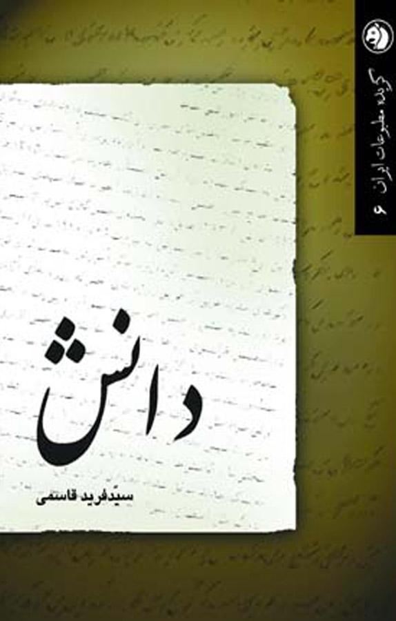 کتاب دانش