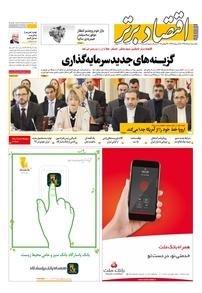 مجله هفتهنامه اقتصاد برتر شماره ۲۰۳
