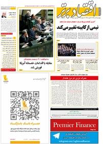 مجله هفتهنامه اقتصاد برتر شماره ۲۰۲