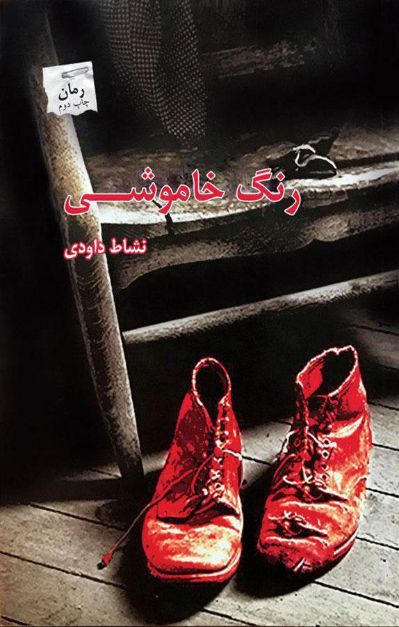 کتاب رنگ خاموشی