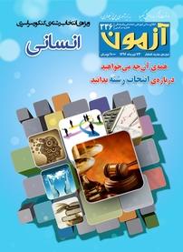 مجله آزمون- شماره ۳۳۶
