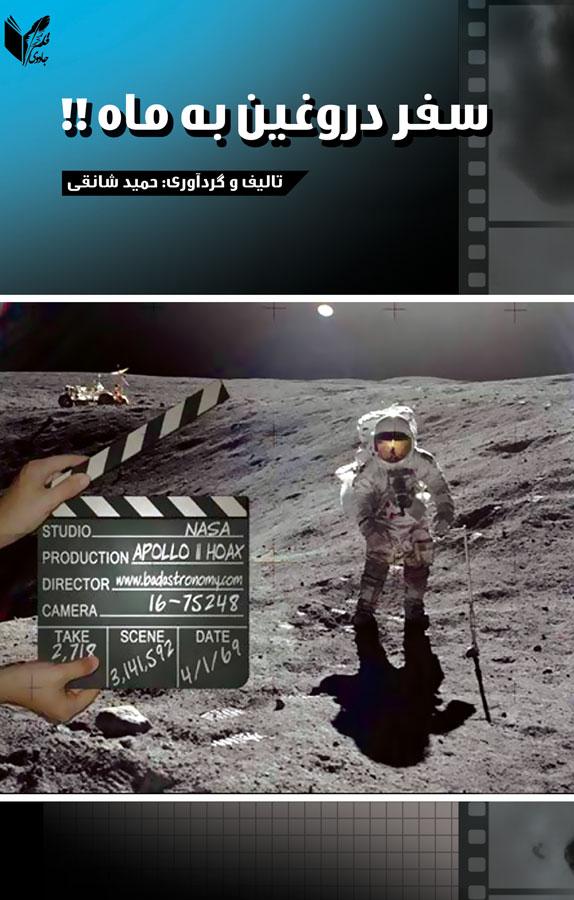 کتاب سفر دروغین به ماه
