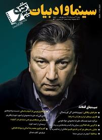 مجله ماهنامه سینما و ادبیات – شماره ۶۱