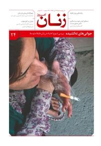 مجله ماهنامه زنان امروز شماره ۲۴