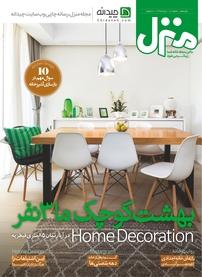 مجله ماهنامه فرهنگی اجتماعی منزل – شماره ۱۰۷