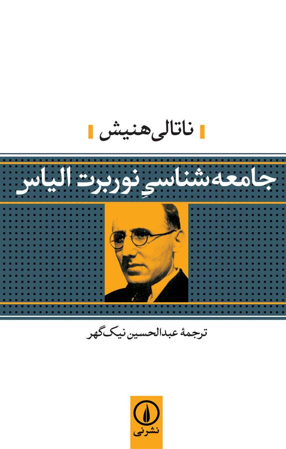 کتاب جامعهشناسی نوربرت الیاس