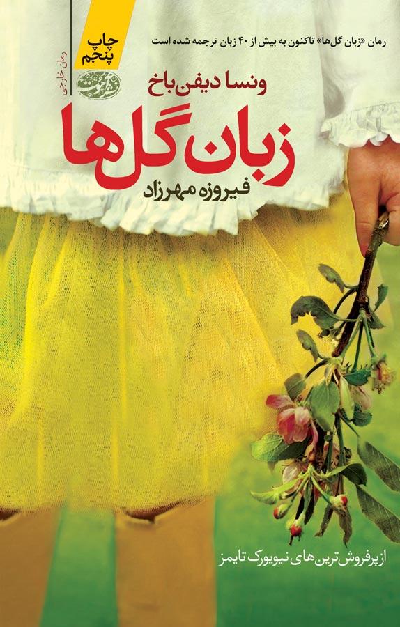 کتاب زبان گلها