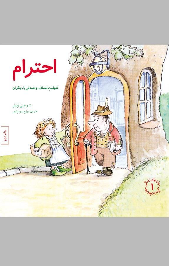 کتاب احترام