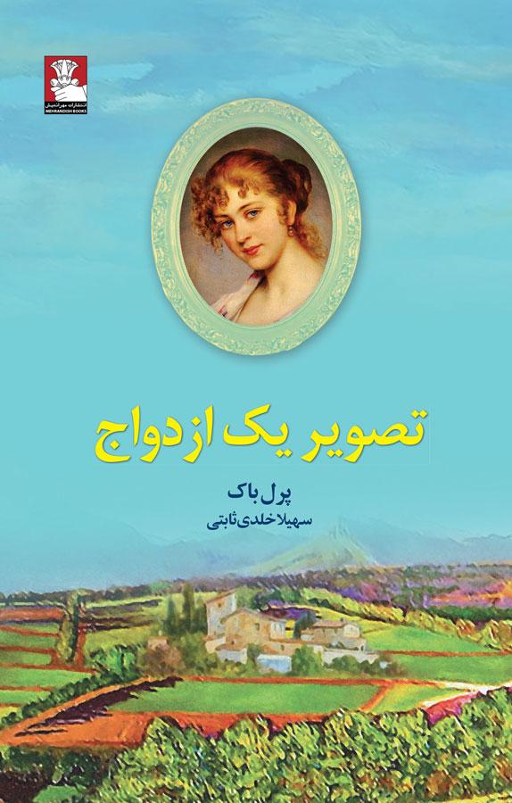 کتاب تصویر یک ازدواج