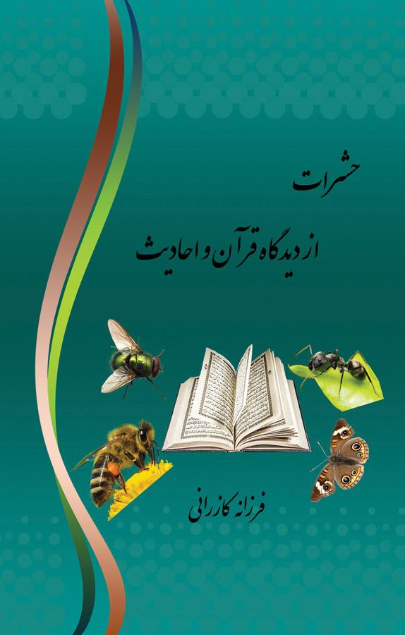 کتاب حشرات از دیدگاه قرآن و احادیث