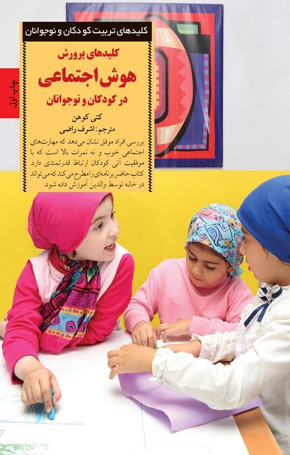 کتاب کلیدهای پرورش هوشاجتماعی در کودکان و نوجوانان