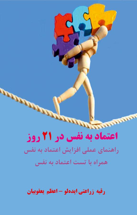 کتاب اعتماد به نفس در ۲۱  روز