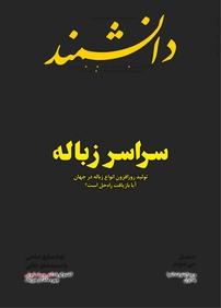 مجله ماهنامه دانشمند – شماره ۶۴۵