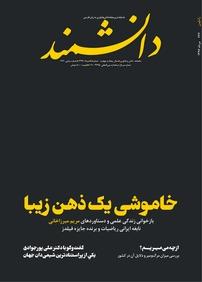 مجله ماهنامه دانشمند- شماره ۶۴۶
