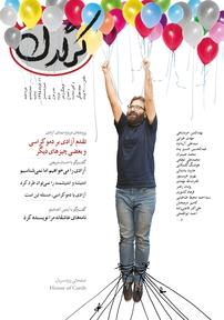 مجله هفتگی کرگدن شماره ششم