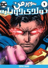 کمیک سوپرمن تولدی دوباره - تک شماره