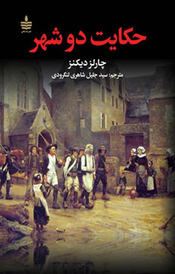 حکایت دو شهر