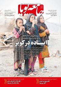 مجله هفتهنامه جامعه پویا - شماره ۴۲