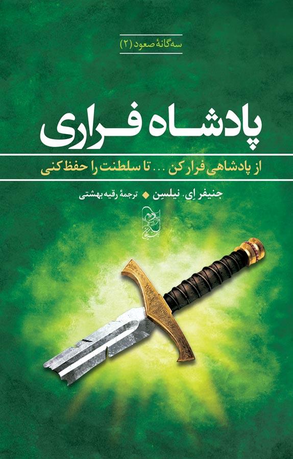 کتاب سه گانه صعود  - پادشاه فراری