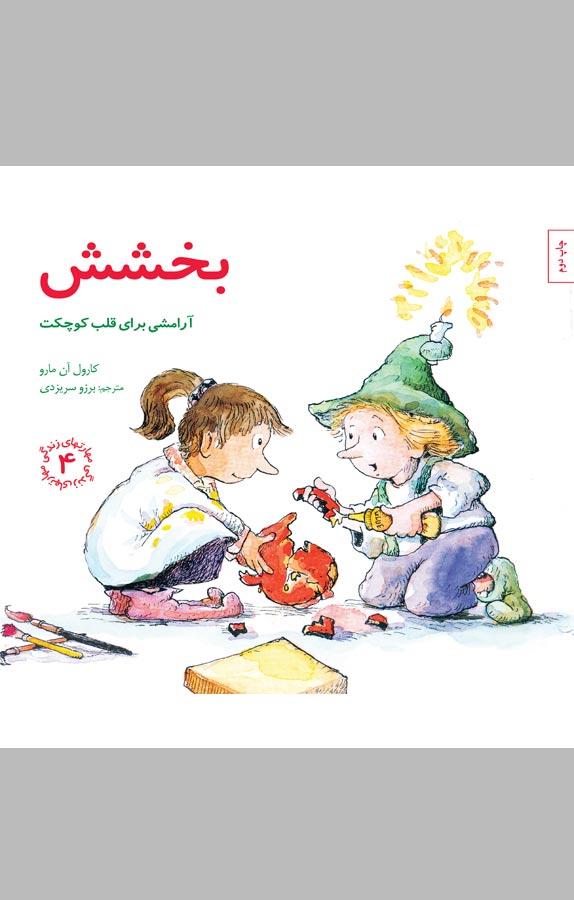 کتاب بخشش، آرامشی برای قلب کوچکت