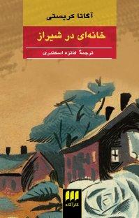 کتاب خانهای در شیراز